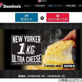 ドミノ「1キロチーズピザ」の販売延長