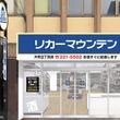 株式会社リカーマウンテンは飲食店様向け深夜営業酒販店として2019年6月24日(月)午後5時、「リカーマウンテン金沢片町2丁目店」をオープンいたします。
