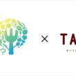 「TABETE」が横浜市と連携。同市内でのTABETE普及を通じて食品ロスの削減を目指します。