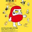かこさとしの創作のひみつに迫る!広島県広島市で「かこさとしの世界展 だるまちゃんもからすのパンやさんも大集合!」開催中