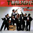 歌詞の「Hold me tight」、沖縄では放送禁止? 方言めぐる「都市伝説」の真偽を追う