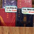 「Fate」が御朱印帳になっていた! セイバーとアーチャーの2種、神田明神で販売中