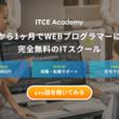 未経験から1ヶ月でWEBプログラマーに!実践的カリキュラムの無料WEBプログラミングスクール『ITCE Academy 仙台校』を開校