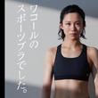 女子スピードスケート高木美帆選手を「CW-X」の広告に起用