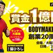 ハーフマラソン55 分切ったら GO GO 賞金1億円!! BODYMAKER MARATHON ~創業20 周年記念大会~