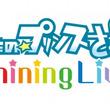 『うたの☆プリンスさまっ♪ Shining LiveテーマソングCD2』リリース決定!