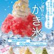 """自家製ラスクを使用し、""""ザクザク・シャリシャリ・クリーミー"""" な新食感HOKUO店舗・期間限定で「パン屋さんのかき氷」を新発売!"""