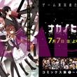 コミックス最新9.巻発売記念! 7月7日よりテレビアニメもいよいよ放送開始の『ナカノヒトゲノム【実況中】』の大型ポスターが都内近郊で掲出!