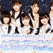 7月7日に7人のスターがデビュー!オンラインくじサービス「くじフェス!」にて「ハープスターデビューアルバム 『STAR.BRIGHT』発売記念くじ」が販売開始!