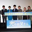 主演の坂口健太郎さんや吉田鋼太郎さんなど豪華キャストが勢ぞろいした「劇場版FFXIV 光のお父さん」公開記念イベントレポート