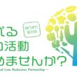 「食べきり」から「食べるエコ活動」へ。横浜デジタルアーツ専門学校が横浜市と連携し「食品ロス削減」に向け、啓発ツールを開発、配布開始