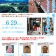 【岡山県】鳥取県連携移住相談会「大人も子どももももてなし暮らしin東京」開催!