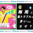 ダイキンから「#ぴちょんクイズ」の挑戦状チャレンジャーは、人気クリエイター kemioさん!