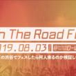 ジョーブログのジョー主催「On The RoadFes(オンザロードフェス)」が渋谷O-WESTで8月3日(土)開催決定!