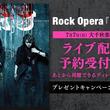 Rock Opera『R&J』7月7日大千秋楽公演をDMM.comでライブ配信!