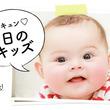 【今日のキッズ】寿理(じゅり)ちゃん・0歳