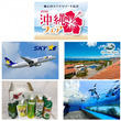 「沖縄への旅」が当たる!プレゼントキャンペーン~都心の大人のスパ施設(池袋)タイムズ スパ・レスタ