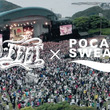 10-FEETとポカリスエットがコラボレーション、「夏の本気 応援ムービー」を特設サイト内で配信開始。