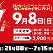 ラジオ「畠中祐 ランズベリー・アーサーの俺にかまわず先に行け!」番組初となる公開録音イベントが9月8日(日)に開催!