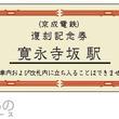 創立110周年で全駅記念入場券発売 廃駅復刻記念券や一日乗車券もセット 京成