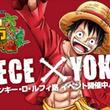 アニメ『ワンピース』20周年×YOKOSUKAコラボイベント開催!コラボグルメやスタンプラリーなどのコラボ企画が実施