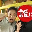 浜ちゃんが歌舞伎スターと大阪・ミナミでおちゃめでカワイイおじさんに?