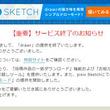 ピクシブ運営のお絵描きサイト「drawr」が12月2日にサービス終了 「pixiv Sketch」への移行ツールを公開中