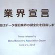山田祥平のニュース羅針盤 第181回 データも物も、壊れないものは世の中にない