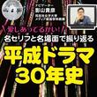 連載第24回 2012年「愛しあってるかい!名セリフ&名場面で振り返る平成ドラマ30年史」
