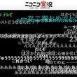 ニコニコ実況にコメント殺到 アニメ「魔法少女まどか☆マギカ」最終話放送で