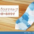『ご注文はうさぎですか??』のティッピー ネクタイの受注を開始!!アニメ・漫画のオリジナルグッズを販売する「AMNIBUS」にて