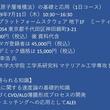 【セミナーご案内】ALD(原子層堆積法)の基礎と応用(1日コース) 7月11日(木)開催 主催:(株)シーエムシー・リサーチ