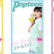 九州生まれの乳性炭酸飲料『スコール』人気ファッション誌Popteenと初のコラボレーション!人気Popteenモデルたちと一緒に写真が撮れるPop×SkalコラボSNOWフレームも期間限定公開!