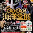 国内フィギュアメーカーのパイオニア 『海洋堂』の創立55年を記念した展覧会 「GO!GO!海洋堂展」が名古屋パルコにて 2019年6月28日(金)から7月15日(月・祝)まで開催!