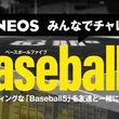 横浜市主催イベント「1Year to Go!フェスティバル~東京2020開催まであと1年~」にて「ENEOS みんなでチャレンジ Baseball5」を開催します!