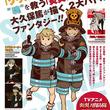 炎炎ノ消防隊×ソウルイーター、シンラとマカが防火服で手をつなぐコラボポスター