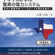 混迷する日本の電力自由化を解決するのはテキサスモデル?『テキサスに学ぶ驚異の電力システム 日本に容量市場・ベースロード市場は必要か?』 発行