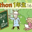 シェアウィズ、翔泳社と提携し、人気書籍のオンライン講座『ITラーニング Python 1年生』の販売を開始