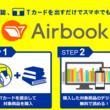 ~本・雑誌を買うと、電子書籍が無料で読める~紙と電子の連携サービス『Airbook』サービスを全国ファミリーマート店舗にてスタート