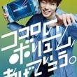 新機種「JOYSOND MAX GO」を肩に担いだ菅田将暉の新ビジュアル公開!2nd Album「LOVE」収録曲を歌って、サイン入りポスターなど豪華賞品を当てよう!