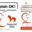訪日外国人に気軽に声をかけしてもらおう! 「beyond2020プログラム多言語対応ピクトグラム」