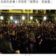 虐待疑惑のベビーシッターに怒り 500人が自宅前で「出てきて説明しろ」(台湾)