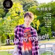 木村良平が表紙&巻頭を飾る「ボイスニュータイプNo.072」6月25日発売 「ボイスニュータイプ」WEBサイト「KIKI by VOICE Newtype」3周年!