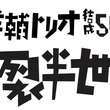「山下洋輔トリオ」 半世紀に及ぶ軌跡をたどる、一夜限りのスペシャルコンサート12月23日(月)新宿文化センターにて開催決定!