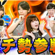 『ガンビット(GUNBIT)』ゴー☆ジャス動画にて6月26日(水)20時より特別生放送を実施!
