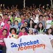 ラジオの中の会社「Skyrocket Company」リスナー社員300人が選手たちにエール!