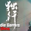 中国インディーゲーム開発者の苦難と夢の物語を描いたドキュメンタリー映画「独行」(どっこう)の日本語版が本日Steamでリリース