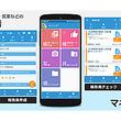NTTテクノクロス、現場業務の報告をスマートフォンで実現