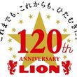 サッポロライオン120周年記念限定醸造ビール第2弾『銀座ライオンエール』 7/1から数量限定・全国の銀座ライオン・ビヤホールライオンにて発売開始!