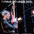 佐野元春&THE COYOTE BAND、13のライブハウス巡る「ソウルボーイへの伝言」